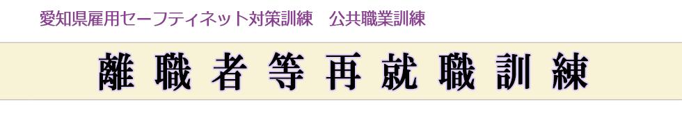 愛知県立名古屋高等技術専門校 - pref.aichi.jp